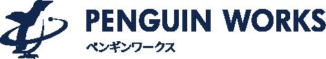 天王寺・阿倍野区・生野区でオシャレなホームページ制作ならペンギンワークス
