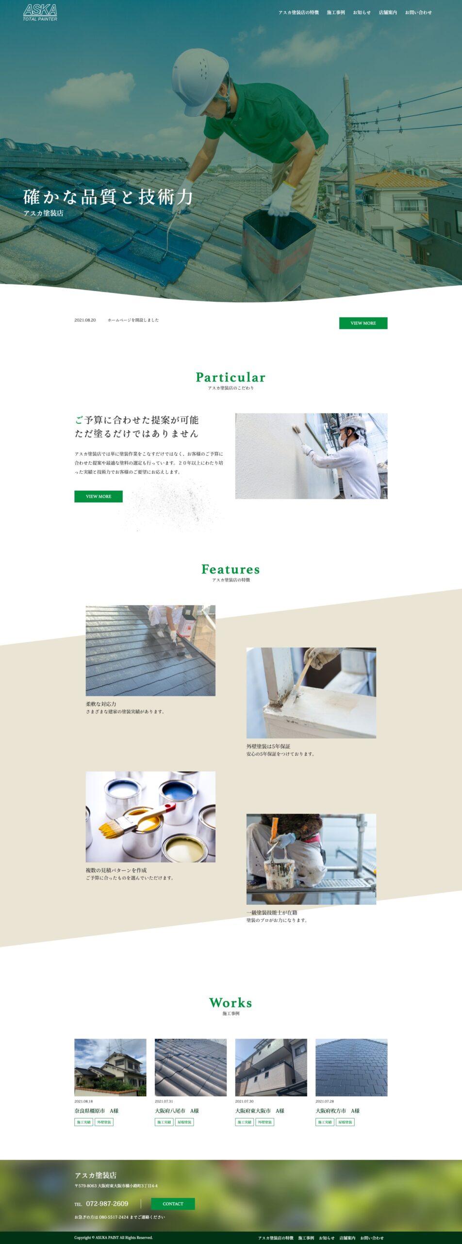 アスカ塗装店 ホームページ トップページ