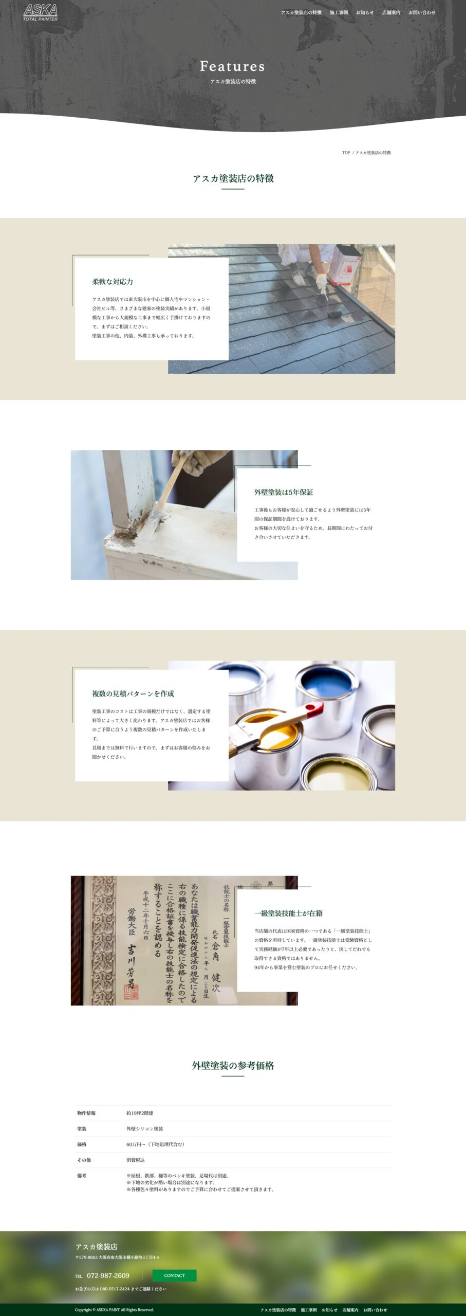 アスカ塗装店 ホームページ アスカ塗装店の特徴ページ